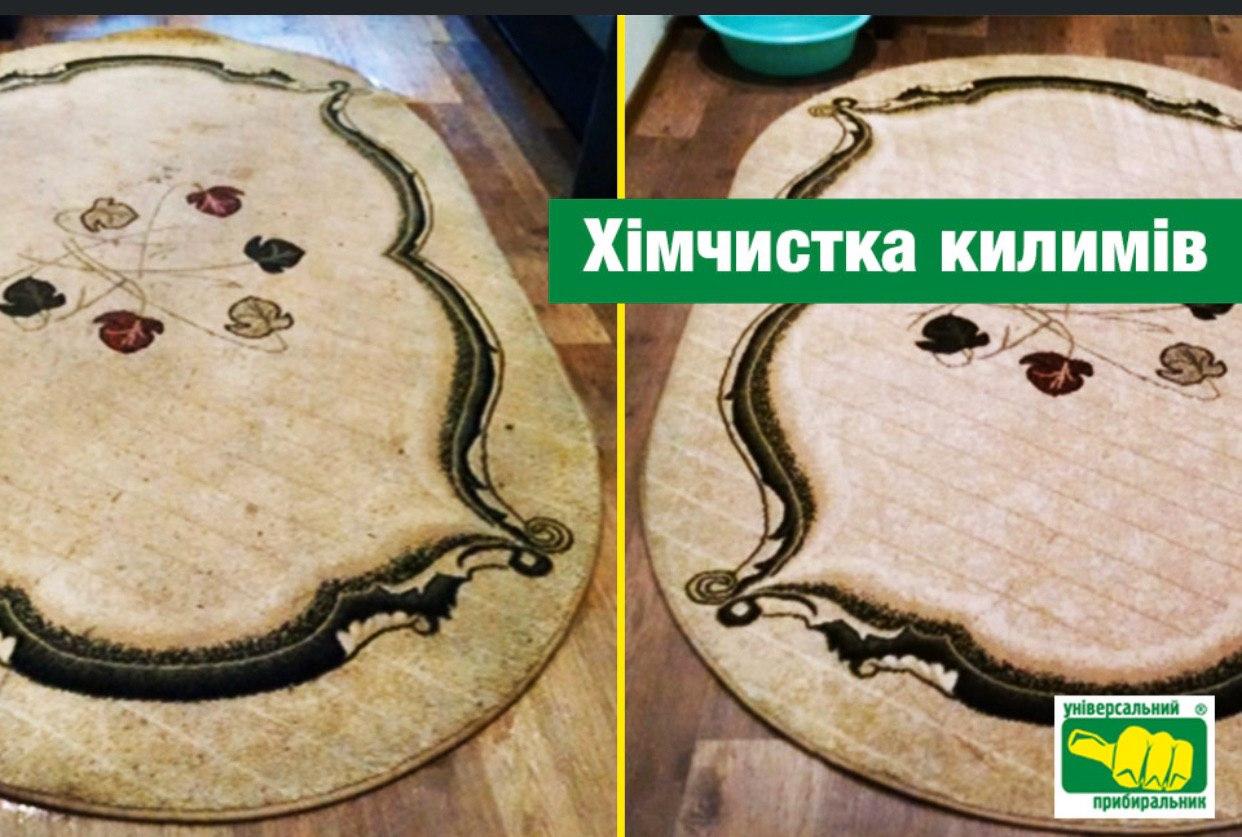 Хімчітка килимів, ковроліну